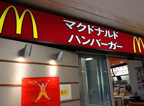 マクドナルドの株主優待をお得に使うにはどうすればよいか?久しぶりに株を買い注文してみた