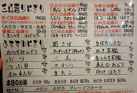 まぐろ人 新仲見世店(東京浅草)1皿平均350円を超える超高級回転寿司はさすがの旨さ!