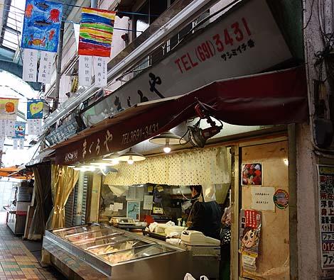 まぐろや(東京立石)仲見世商店街の新鮮な刺身専門店でマグロのトロブツを購入