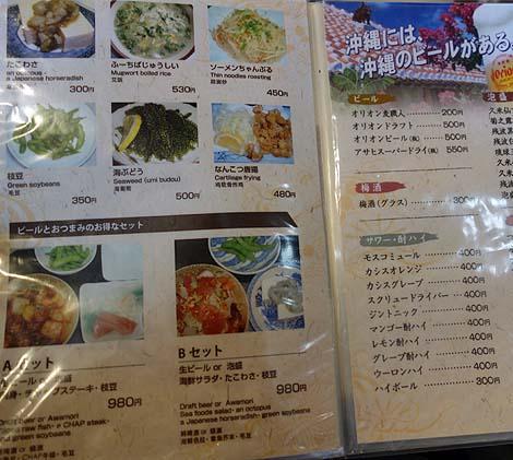 名護そば「まきし食堂」なんでも揃ってる沖縄24時間営業大衆食堂で穴子天丼