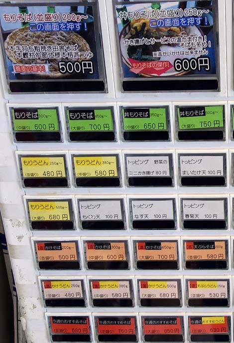 誠や9号店(東京日本橋人形町)平打ちの手打ち感溢れる田舎そばはさすがの旨さ!