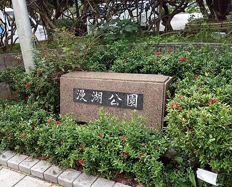 この漢字をひらがな読みではタイトルにできません・・・「漫湖公園・カニモニュメント」(沖縄那覇)