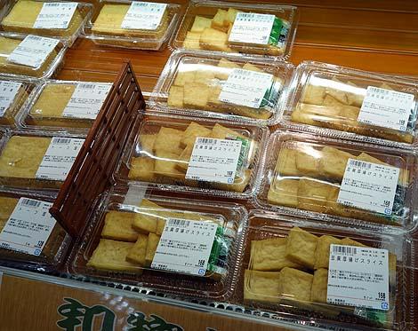 丸大 南風原店(沖縄)てびち(豚足)の煮付けと豚ハツスライス/ご当地スーパーめぐり
