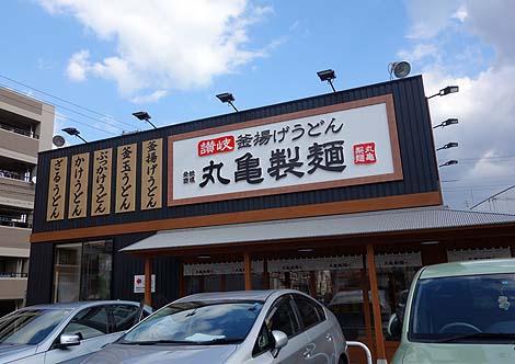 私が今度東京に行ったら是非行きたい店が「丸亀製麺」!なぜ?そのちょい呑みではない飲み放題セットの内容とは?