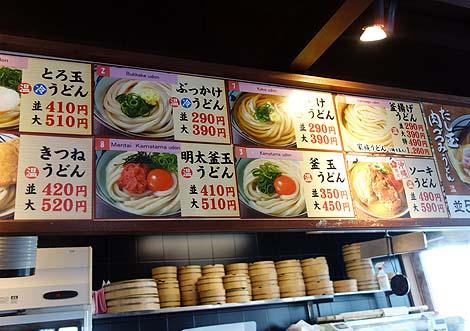 丸亀製麺 北谷店(沖縄中頭郡)3年ぶりにいただいてみた讃岐うどんチェーン店