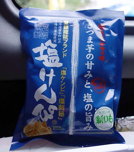 マルナカ 安芸店(高知)塩けんぴ/ご当地スーパーめぐり