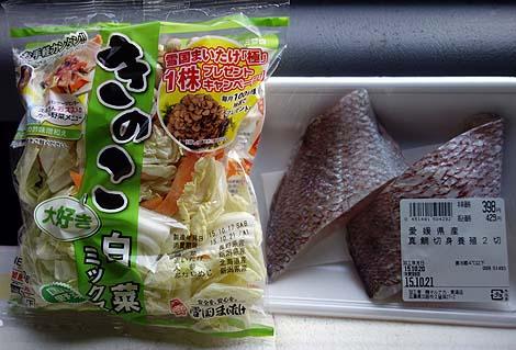 マルナカ 東浦店(兵庫淡路島)最後の車中めしになりました~鯛とはもしゃぶ鍋/ご当地スーパーめぐり