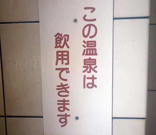 城崎温泉すぐ!秀逸の源泉かけ流し100%!!「天然湧出 円山川温泉」(兵庫豊岡)