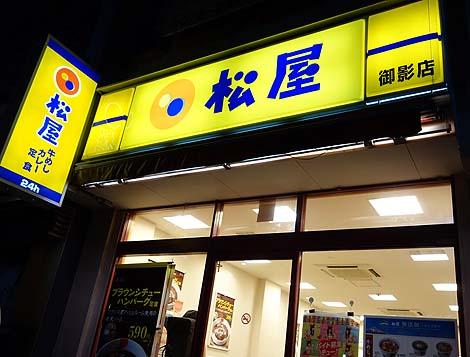 牛丼だけでなくカレー・定食類も選び放題!!松屋フーズ[9887]の株主優待はもらってお得?