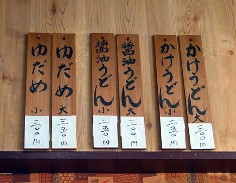 うどん 松岡(香川綾川町)地元民御用達の讃岐うどんのお店でかけうどん
