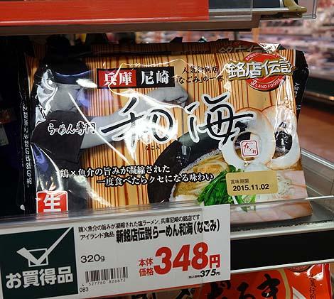 マックスバリュ 相生南店(兵庫)岡山で車中泊のつもりが兵庫県まで戻ってきてしもた/ご当地スーパーめぐり