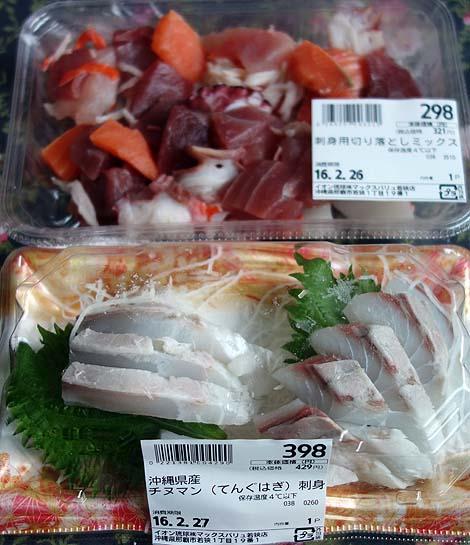 マックスバリュ 若狭店(沖縄那覇)那覇滞在でよくやった手巻き寿司としま豚ジャーキー/ご当地スーパーめぐり