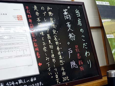 みのがさ 神田和泉町店(東京秋葉原)信州戸隠のそば粉を使った打ちたてそばの朝食納豆ごはんセット