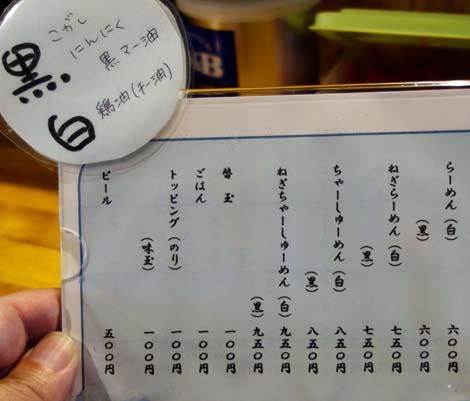 らーめん 水田商店(愛媛松山)博多とんこつラーメンの発展系?替え玉1回無料サービスです