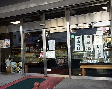 昭和8年創業の和菓子屋さんは城郭風建築であった「森八本舗本店」(東京スカイツリー近く)ニセ城シリーズ