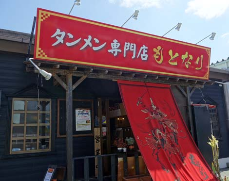 タンメン専門店 もとなり(沖縄浦添)沖縄ではお馴染みらーめんチェーンの湯麺版