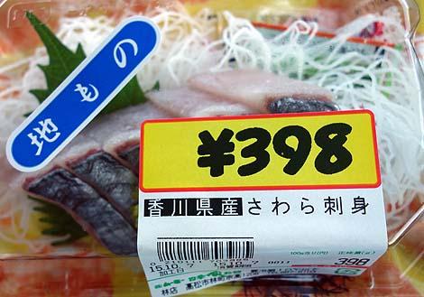 四季食彩館 ムーミー林店(香川高松)さわらとマテ貝の刺身を中心に/ご当地スーパーめぐり