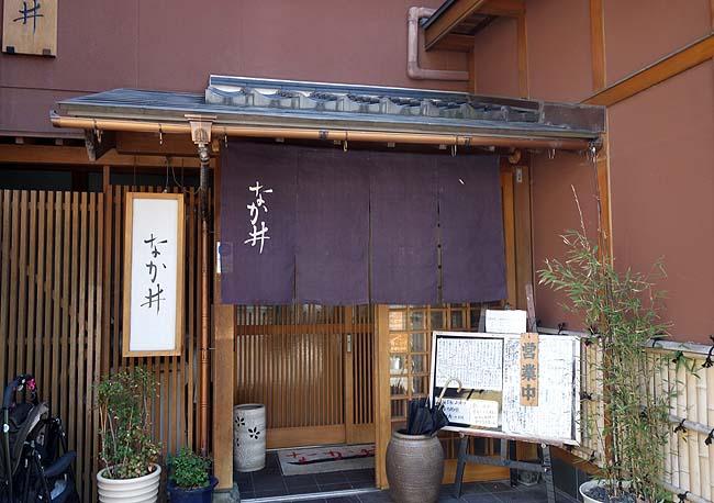 舌つづみ処「なか井」(兵庫豊岡)これで1000円は信じられない!和食割烹のランチ