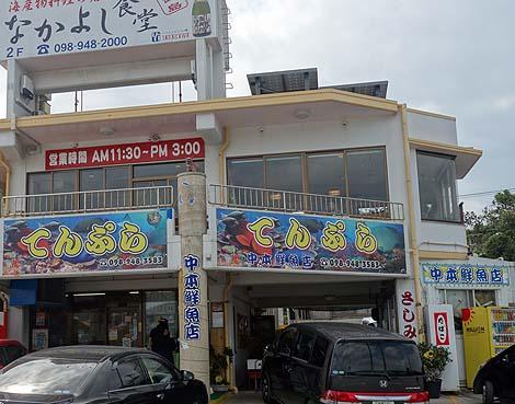 中本鮮魚店(沖縄南城)おやつ感覚でいただける沖縄天ぷらの絶品店!