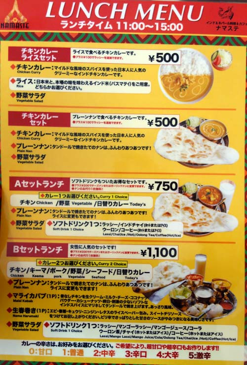 ナマステ 豊岡駅前2号店(兵庫)500円ワンコイン♪ナン付きインド料理ランチは脅威のCP値!
