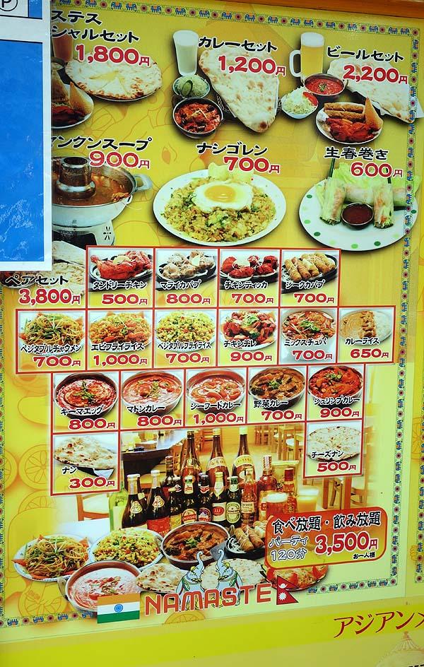 インド&ネパール料理 ナマステ[NAMASUTE](兵庫豊岡)ワンコイン500円の本格インドチキンカレーライス