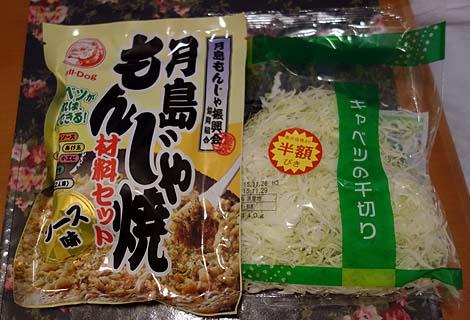 お母さん食品館 北千住店(東京)自家製もんじゃ焼きを作ってみる/ご当地スーパーめぐり