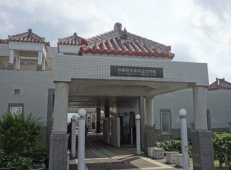 沖縄南部は沖縄戦でも最後の激戦があった地です「沖縄県平和祈念資料館」(沖縄糸満)