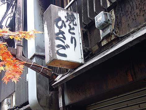 いつまでもなくなって欲しくない呑み屋横丁です「思い出横丁」(東京新宿)
