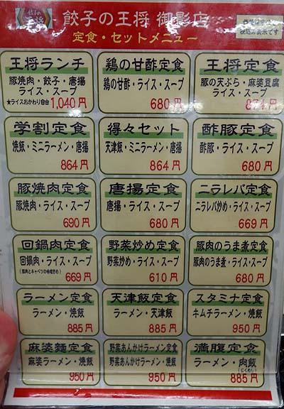 ちょい呑みシリーズ「餃子の王将」今の流行りの流れ関係なく昔からの路線を貫くお店