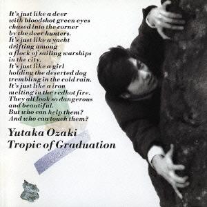 現在の私の心境を綴った歌「坂の下に見えたあの街に」by 尾崎豊