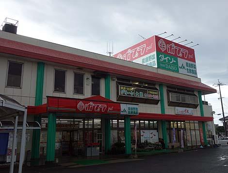 ポプラpal 由良駅前店(鳥取東伯郡北栄町)お弁当はご飯後入れローカルコンビニのスーパー版/ご当地スーパーめぐり