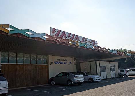 廃墟目前の施設はリニューアル最中であった「錦鯉とつつじの公園りんりんパークー」(愛媛西条)