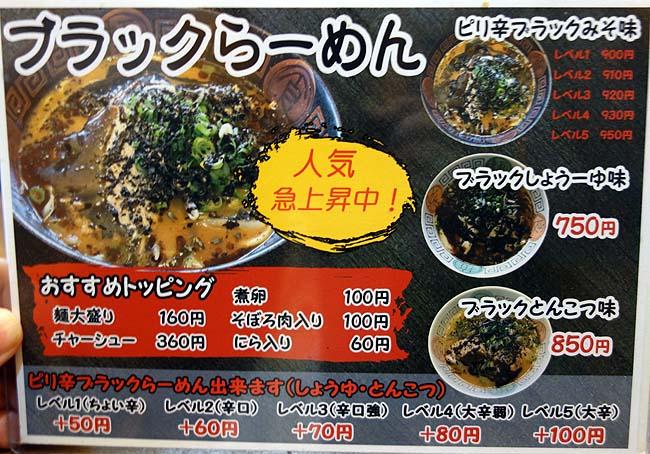 龍花(兵庫豊岡)コクとあっさりが印象のブラック醤油ラーメン