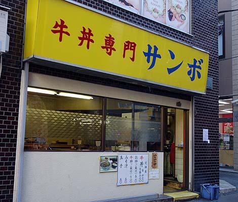 牛丼専門 サンボ(東京秋葉原)オタクに大人気の牛丼の聖地