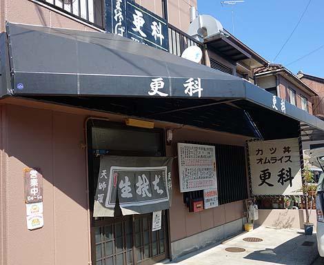 更科[さらしな](愛媛今治)蕎麦屋なのにカツ丼・オムライスが有名なお店