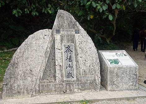 琉球王国最高の聖地と言われる世界文化遺産の「斎場御嶽[せーふぁうたき]」(沖縄南城)