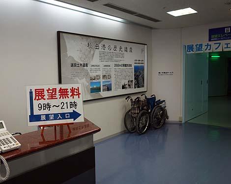 無料で高さ100mの展望台を利用することができます「道の駅 あきた港 ポートタワー・セリオン」(秋田市)