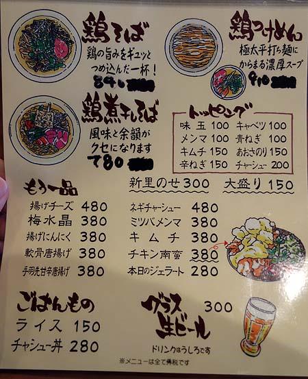 鶏そば 新里(沖縄那覇)非常に美しい鶏白湯スープのラーメンをいただく