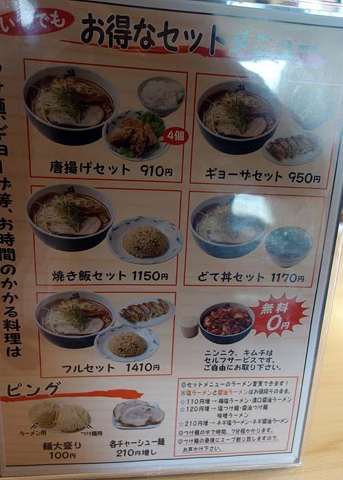 塩元帥 豊岡店(兵庫)ここ10年であっという間にチェーン店があちこち出来た塩ラーメン!