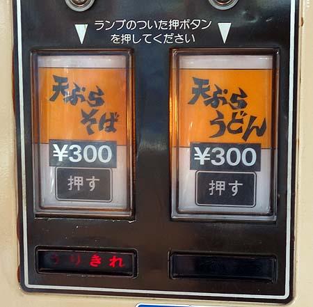 非常に珍しいボンカレーの自販機が設置!「オートパーラーシオヤ」(千葉成田)24時間営業懐かしの自販機