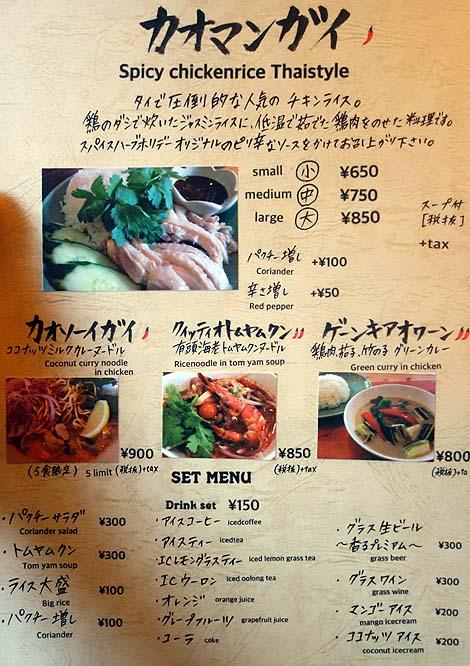 タイ料理 スパイスハーブホリデー[SPICE HARB HOLIDAY](沖縄那覇)日本人向けにアレンジされた?カオマンガイ