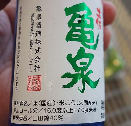 サニーマート[SUNNY MART] あぞの店(高知市)自車製かつお皿鉢料理/ご当地スーパーめぐり