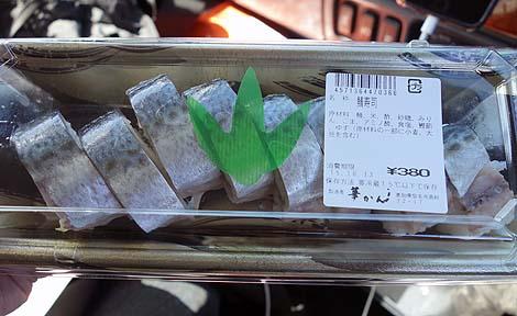 サンリバー四万十物産館 あるね屋(高知四万十)新鮮そうな鯖寿司をテイクアウトでいただく