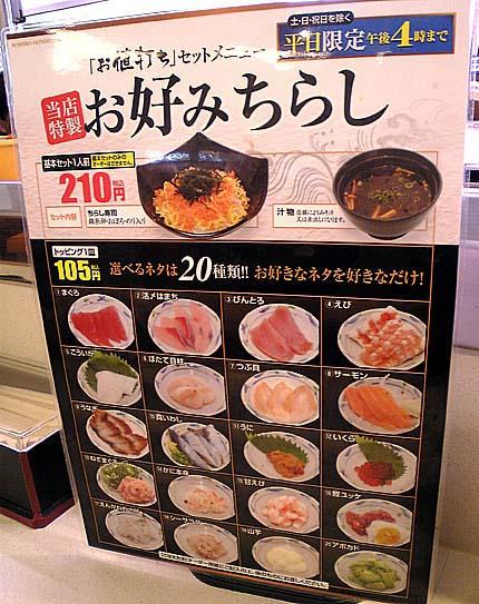 成長を続ける100円均一回転寿司の大手チェーン「スシローグローバルホールディングス」が再び株式市場へ!!(IPO投資)
