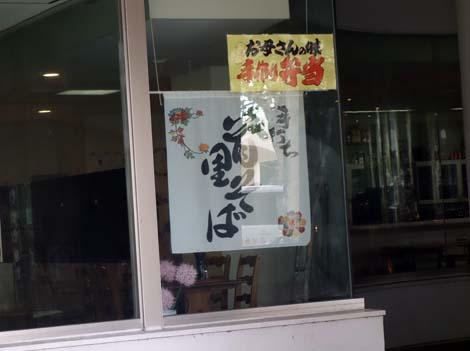 首里そば 県庁店(沖縄那覇)首里城近くにある沖縄そば大行列店の分店