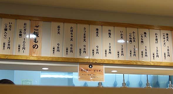 セルフうどん 但馬真打うどん(兵庫豊岡)オープン記念100円割引券をもらってつい行ってしまった・・・