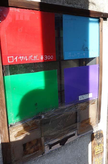 C級グルメの王様・手動販売機「立石バーガー」が「モッチーピザ」に改名?(東京堀切菖蒲園)