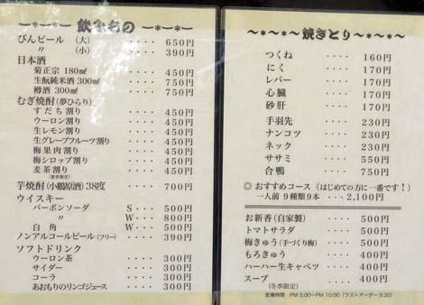 昭和レトロの雰囲気がそのままの飲み屋街「辰巳新道」(東京門前仲町)