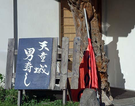 ここまで天守閣に細部までこだわった飲食店はなかなかないです「天童城 男寿し」(山形天童)ニセ城シリーズ