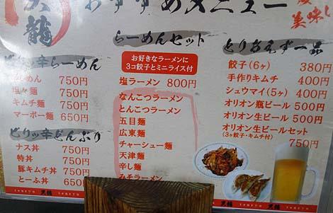 餃子の天龍(沖縄那覇)大衆中華屋でいただく水餃子とチャーハンのセット